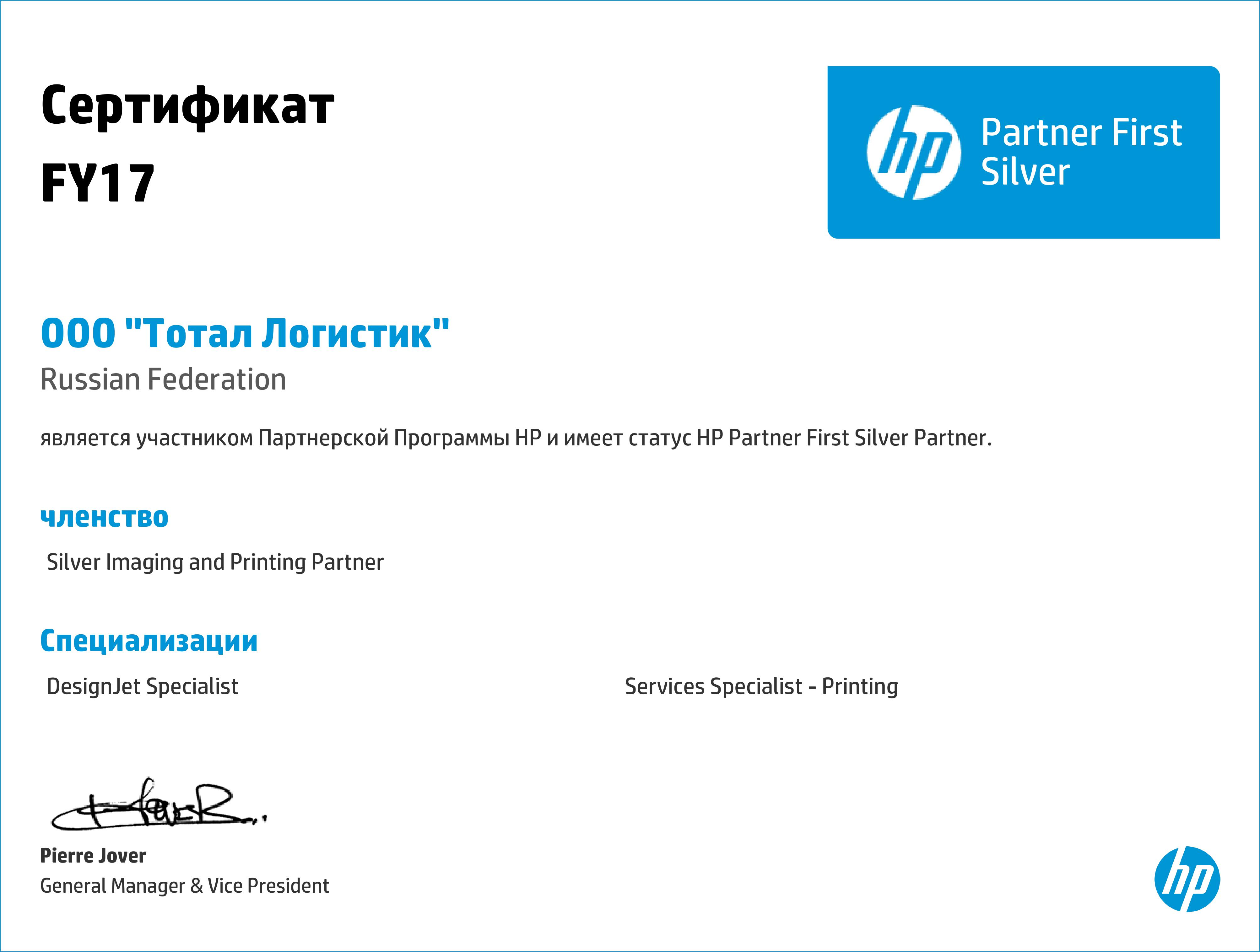 Сертификат HP First Silver Partner 2017